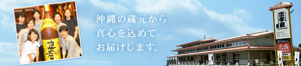沖縄の蔵元から真心を込めてお届けします。