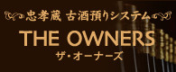 THE OWNEWSザ・オーナーズ