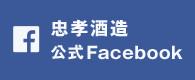 忠孝酒造 公式Facebook