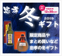 忠孝冬ギフト2019