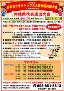 harumaturi-karaoke-thumb-350x495-804