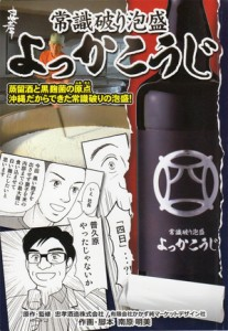 yokkakoji-manga-thumb-300x434-793