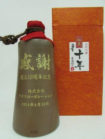 【創立記念】ライフコーポレーション南蛮瓶