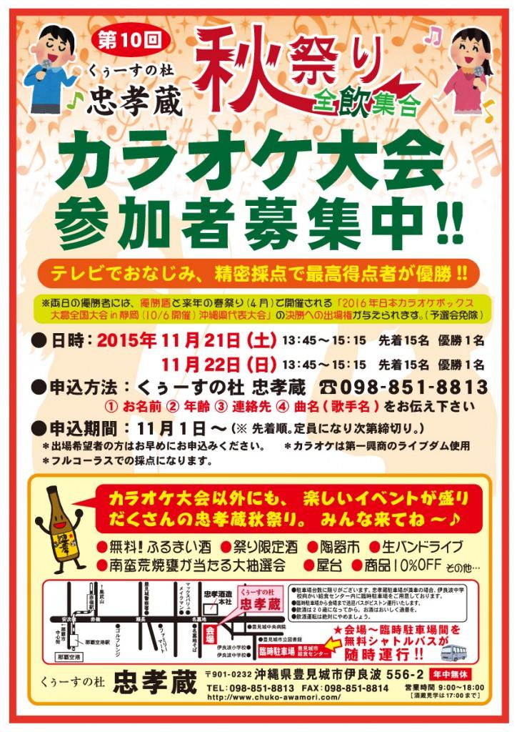カラオケボックス用カラオケ告知A3ポスター
