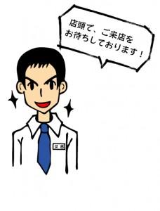 又吉さん(お待ちしています)align=