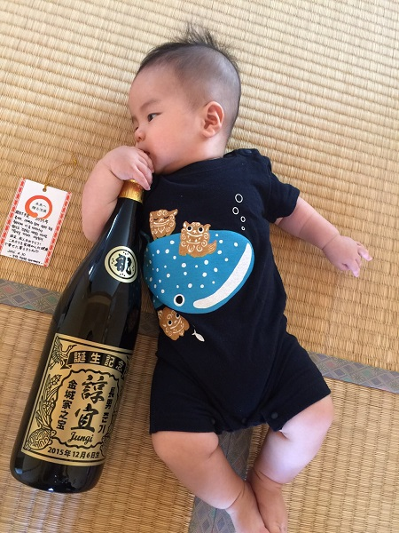 【誕生記念】将来、一緒に飲む日が楽しみです!