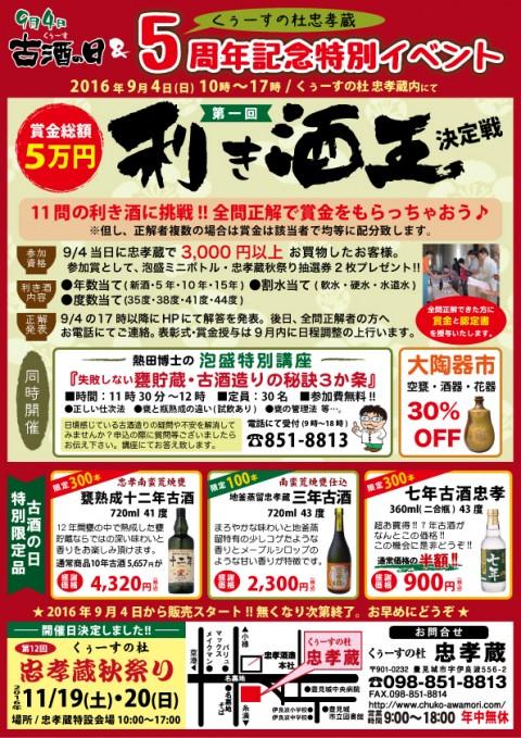 利き酒王決定戦/A4チラシ