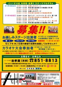 2017年忠孝蔵秋祭り/チラシ(裏面)※WEB用