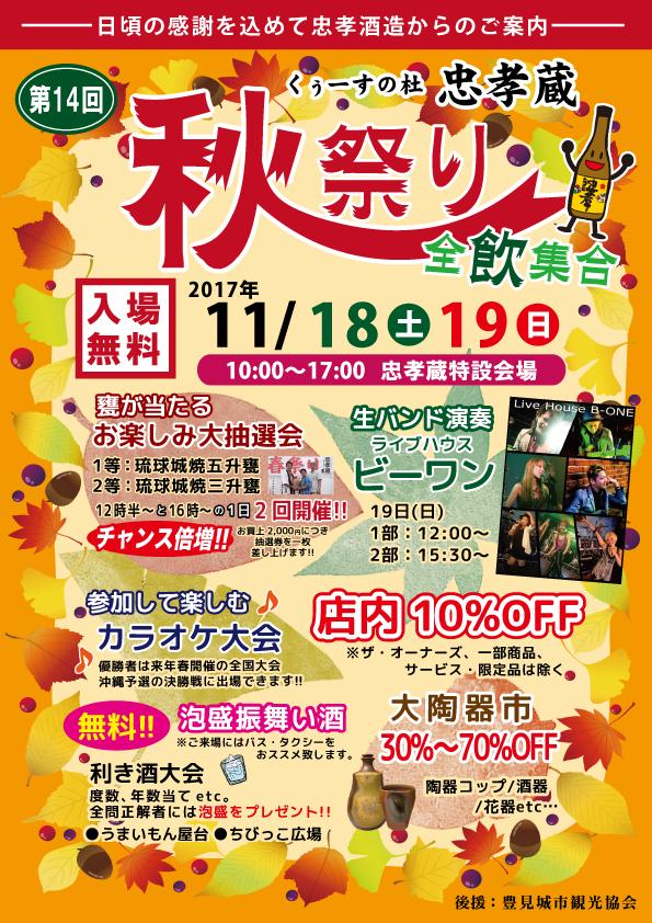 2017年忠孝蔵秋祭り/チラシ(表面)