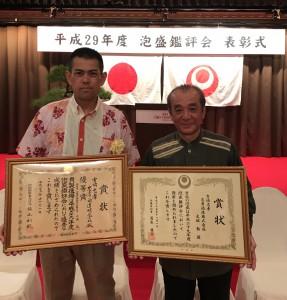 2017泡盛鑑評会表彰式