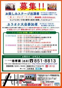 第16回秋祭り カラオケ大会出場者募集