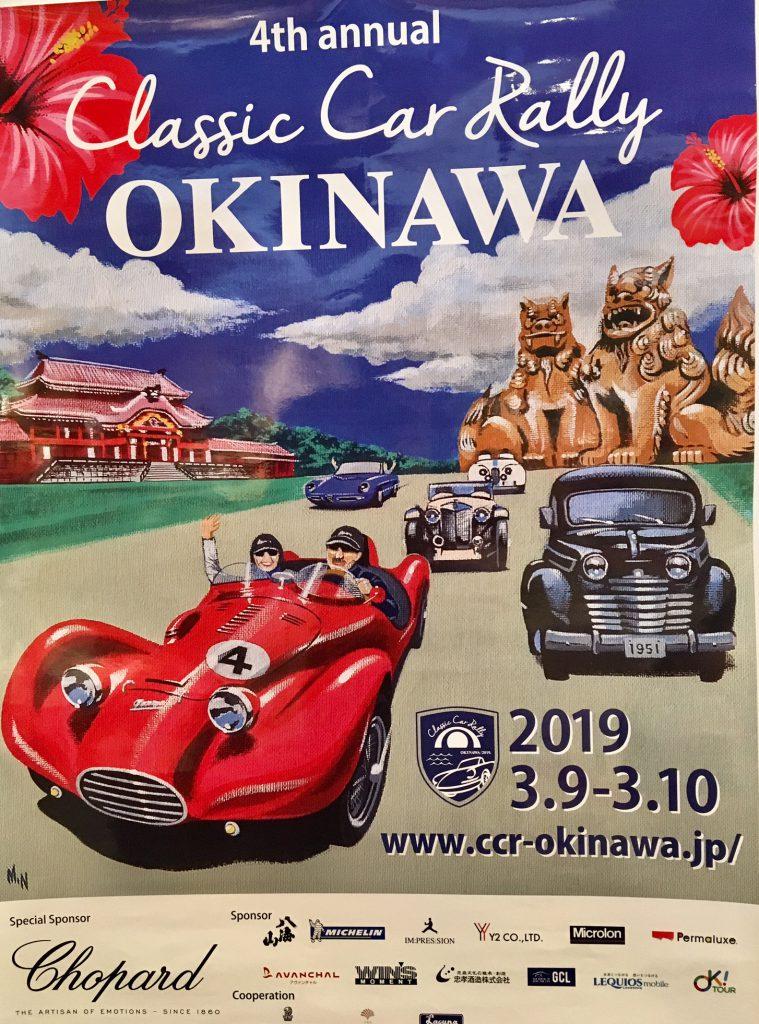 クラシックカーラリー沖縄2019年立ち寄り決定!