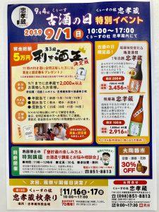 古酒の日特別イベント情報9月1日( 日 )