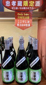 地釜蒸留酒 黒麹四種混合仕込み発売中