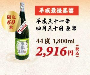 古酒の日イベント1日販売スタート酒・平成最後蒸留酒