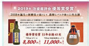 2019年泡盛鑑評会 優等賞受賞酒