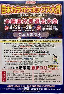 第19回忠孝蔵春祭りチラシ&2千円購入ごとに抽選券配布中