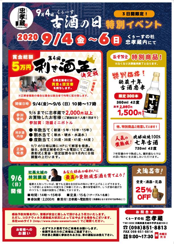 9月4日古酒の日特別イベント開催決定