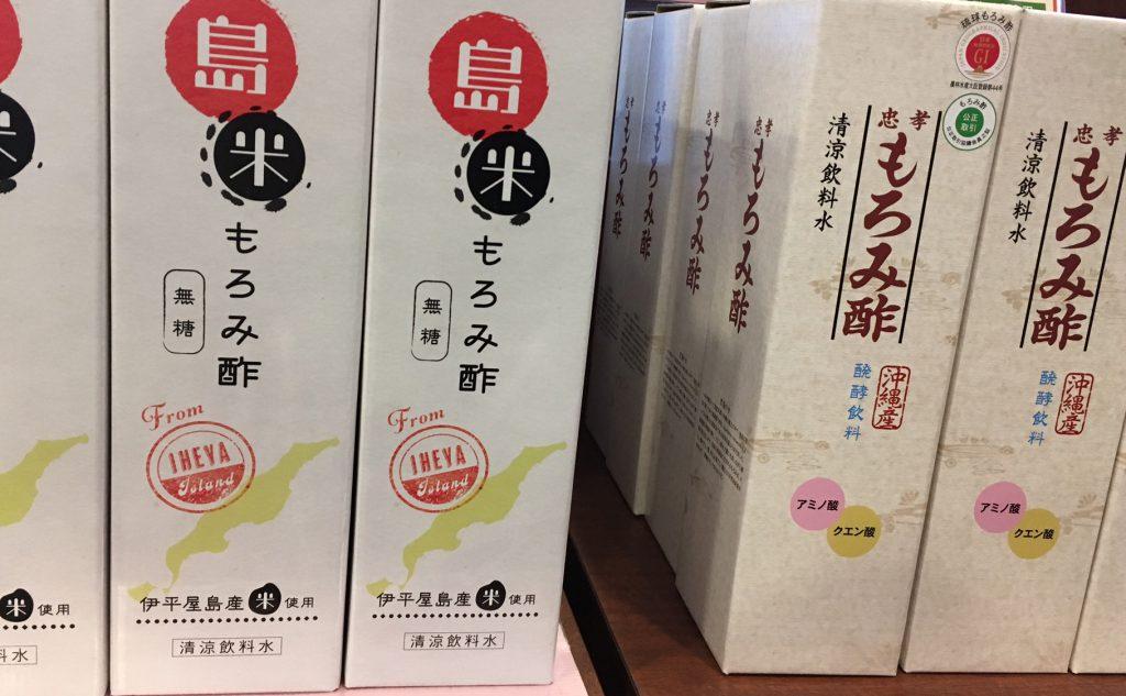 2種類のもろみ酢