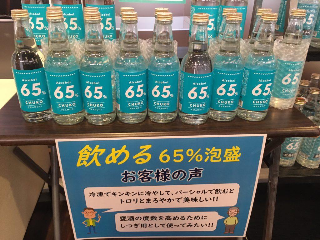 CHUKO65度飲用可能タイプ入荷しています