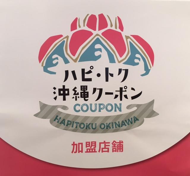 ハピ・トク 沖縄 紙クーポン使えます